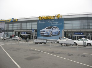 аэропорт Борисполь терминал F