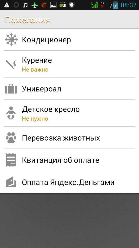 Яндекс.Такси-онлайн карта