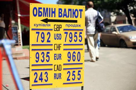 Обмен рублей, долларов, евро на гривны в Киеве